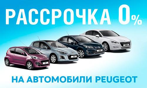 Автомобили Peugeot в рассрочку
