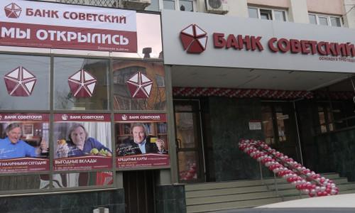 Отделение банка Советский