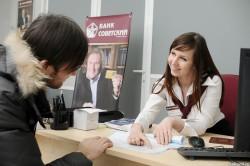 Оформление кредита в банке Советский