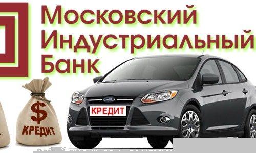 Оформление автокредита в Московском индустриальном банке