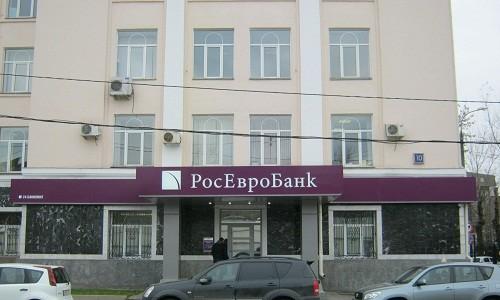 Отделение РосЕвроБанка