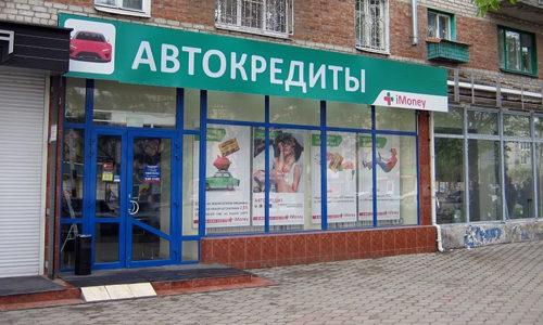 Отделение АйМани Банка
