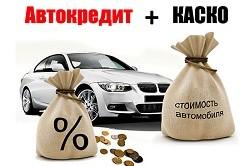Автокредит с обязательным страхованием КАСКО