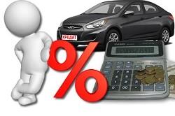 Автокредит под процент