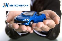 Автокредит в «Меткомбанке»