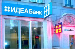 И.Д.Е.А. банк