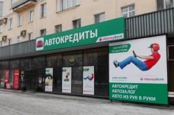 Оформление автокредита в любом банке