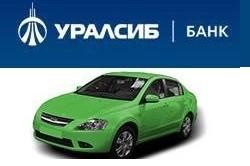 Автокредит от УралСибБанк