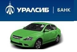 Автокредит от Уралсиб Банка