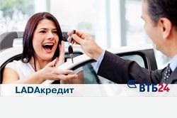 Автокредит от ВТБ24