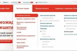 Погашение кредита через интернет-банкинг