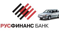 Автокредит от Русфинанс Банка