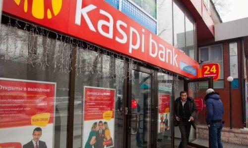 Кредит от Kaspi Bank
