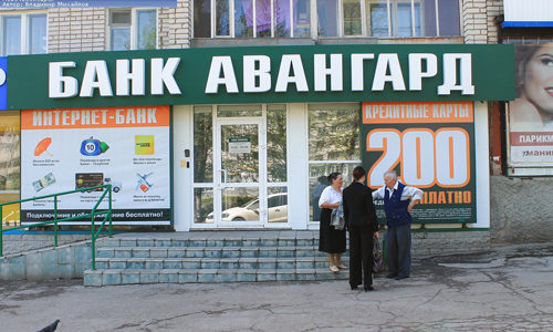 Отделение банка Авангард