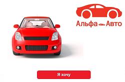 Автокредит от Альфа-Банка