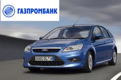 Авто в кредит в Газпромбанке
