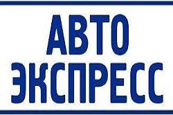 Программа «Автоэкспресс»