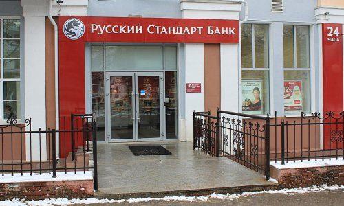 """Банк """"Русский стандарт"""""""