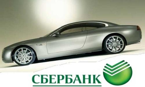 Получение кредита на автомобиль в Сбербанке