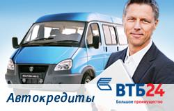 Автокредит от ВТБ 24