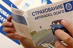 Страхование автомобилия - одно из обязательных условий выдачи автокредита