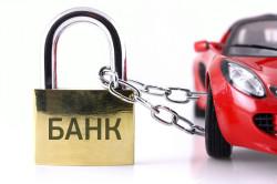 Залоговое имущество, приобретенное в кредит