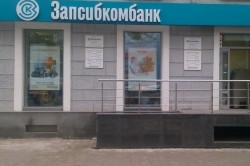 Оформление кредита без страховки в Запсибкомбанке